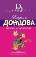 Дарья Донцова - Канкан на поминках обложка книги
