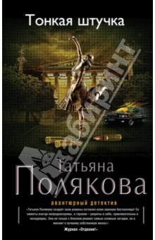 Купить Татьяна Полякова: Тонкая штучка ISBN: 978-5-699-70675-4