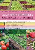 Южанина, Шевченко, Коцарева: Золотые правила садовода и огородника