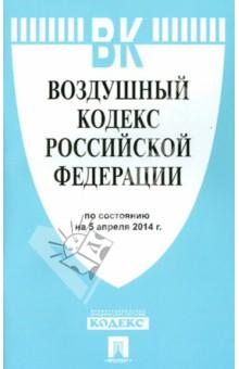 Воздушный кодекс Российской Федерации по состоянию на 5 апреля 2014 года