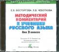 Восторгова, Чеботкова: Русский язык. 3 класс. Методическое пособие к учебнику (CD)