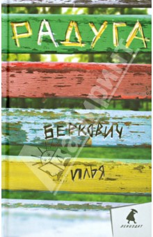 Купить Илья Беркович: Радуга ISBN: 978-5-4453-0756-3