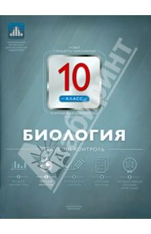 Купить Елена Никишова: Биология. 10 класс. Текущий контроль ISBN: 978-5-4454-0423-1