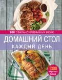 Ирина Михайлова: Домашний стол каждый день. 100 сбалансированных меню. 1300 вкусных блюд