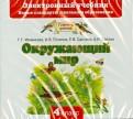 Ивченкова, Саплина, Потапов: Окружающий мир. 4 класс. Электронный учебник (CD)