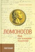 Марина Савельева: Ломоносов. Миф как основание мышления