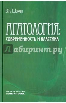 Агатология: современность и классика - Владимир Шохин