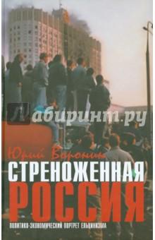 Стреноженная Россия. Политико-экономический портрет ельцинизма - Юрий Воронин