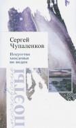 Сергей Чупаленков: Искусство хожденья по водам
