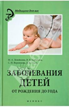 Заболевания детей от рождения до года - Лелейкина, Горбачева, Воронцова, Ткаль