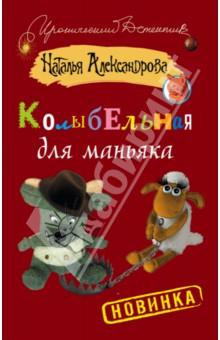 Колыбельная для маньяка - Наталья Александрова