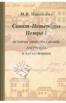 Санкт-Петербург Петра I. История дворовладений - застройка и застройщики
