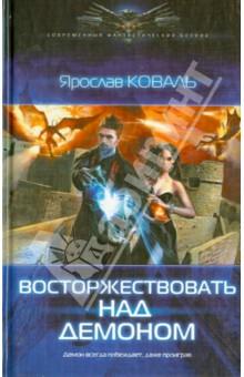 Купить Ярослав Коваль: Восторжествовать над демоном ISBN: 978-5-516-00221-2