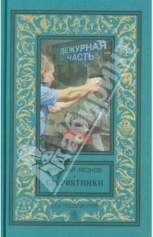 Стервятники - Николай Леонов