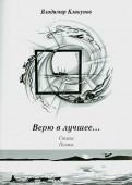 Владимир Кликунов: Верю в лучшее… Стихи. Поэмы