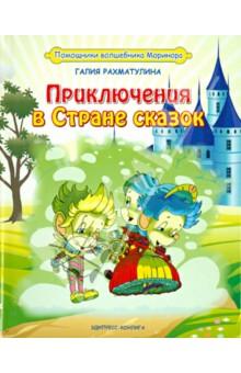 Приключения в Стране сказок - Галия Рахматулина