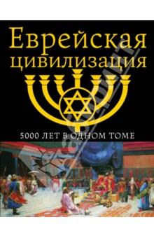Еврейская цивилизация. 5000 лет в одном томе - Андрей Буровский