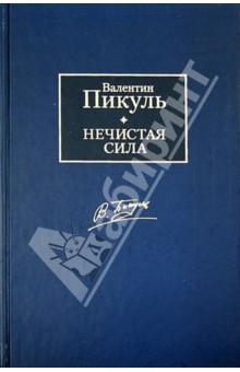 Нечистая сила - Валентин Пикуль