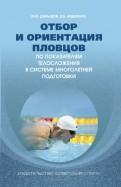 Давыдов, Авдиенко: Отбор и ориентация пловцов по показателям телосложения в системе многолетней подготовки. Монография