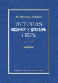 Трескин, Мельникова: История физической культуры и спорта. Учебник
