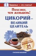Григорий Михайлов: Полезнее, чем женьшень! Цикорий  великий целитель. Уникальное лекарство 21 века