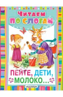 Пейте, дети, молоко... - Юрий Черных