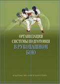 Садков, Ушаков, Комиссаров: Организация системы подготовки в рукопашном бою. Учебнометодическое пособие