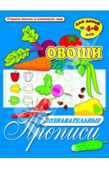 Познавательные прописи Овощи (33980)