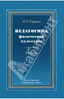 Педагогика физической культуры. Учебник - Борис Карпушин