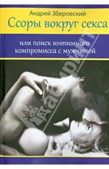 Ссоры вокруг секса, или Поиск интимного компромисса с мужчинами - Андрей Зберовский