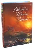 Сергиевская, Евстратова: Айвазовский, Шишкин, Левитан. Мастера русского пейзажа