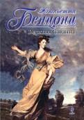 Жюльетта Бенцони - Верхняя Саванна обложка книги
