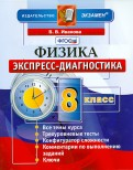 Вера Иванова: Физика. 8 класс. Экспресс-диагностика. ФГОС
