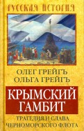 Грейгъ, Грейгъ: Крымский гамбит. Трагедия и слава Черноморского флота