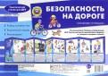"""Вера Шипунова - Ширмочка """"Безопасность на дороге. Сложные ситуации"""" обложка книги"""