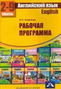 Елена Соловова: Английский язык. Примерная рабочая программа по учебному предмету. 2 9 классы