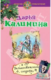 Великосветский сходняк - Дарья Калинина