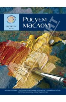 Купить Давид Санмигель: Рисуем маслом. Экспресс-курс ISBN: 978-5-699-71388-2