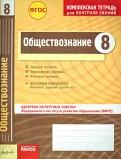 Ивонина, Якшина: Обществознание. 8 класс. Комплексная тетрадь для контроля знаний. ФГОС
