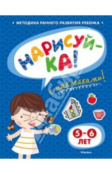 Нарисуй-ка с наклейками. 5-6 лет - Ольга Земцова