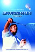 Юрий Смирнов: Бадминтон. Учебник для вузов