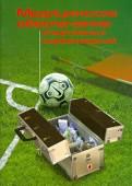 Шлейфер, Ромашин, Круглова: Медицинское обеспечение спортивных соревнований. Методические рекомендации