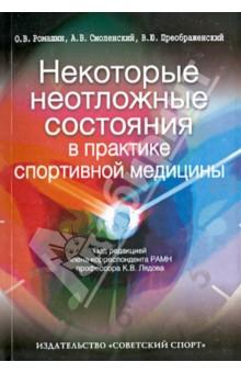 Некоторые неотложные состояния в практике спортивной медицины - Смоленский, Ромашин, Преображенский