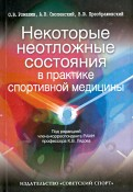 Смоленский, Ромашин, Преображенский: Некоторые неотложные состояния в практике спортивной медицины