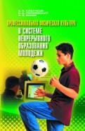 Полиевский, Кабачков, Буров: Профессиональная физическая культура в системе непрерывного образования молодежи