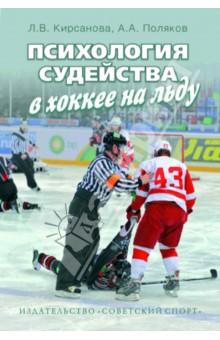 Психология судейства в хоккее на льду - Поляков, Кирсанова