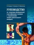 Бондарев, Сладкова, Белоусова: Руководство по спортивнофункцион.классиф.пловцов