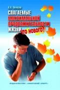 А.А. Полозов: Слагаемые максимальной продолжительности жизни. Что нового?