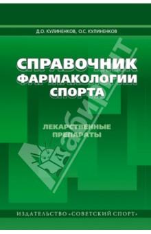 Кулиненков с.фармакология спорта sportswiki.ru пептиды