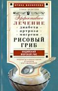 Ирина Филиппова: Рисовый гриб, или Индийский морской рис